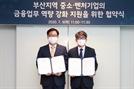 예탁원-부산중기청, 중소·벤처 금융 역량 강화 지원 협약 체결