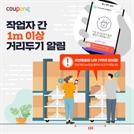 쿠팡, 현장 근무자간 거리두기 앱 개발…전국 물류센터에 상용화