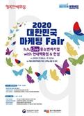행복한백화점, '대한민국 마케팅 Fair'를 위한 특별행사 개최