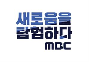 MBC, 대통령 직속 미디어혁신위 설치 요청