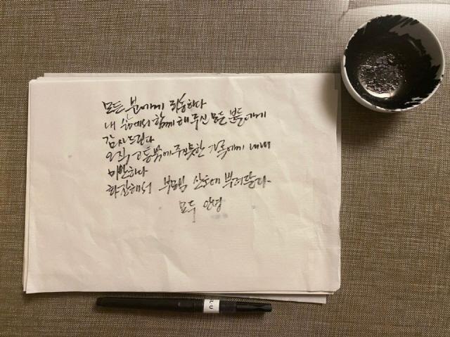 [전문] 박원순 서울시장 유서