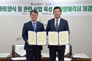 부산시·GS건설, 스마트양식 산업 육성에 힘 합친다