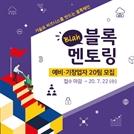 정보통신산업진흥원, 예비·기창업자를 위한 블록체인 멘토링 2차 모집