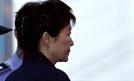 [서초동 야단법석] 재판만 3년…'피고인 박근혜'가 걸어온 법정길