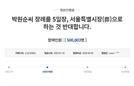 '서울특별시장(葬) 반대' ...靑 청원 이틀만에 50만명 넘었다