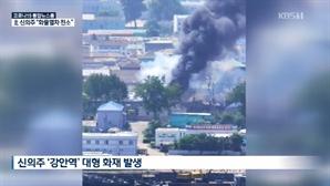 北신의주 의문의 화재… 20만달러 식용유 실은 화물열차 전소