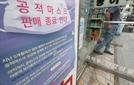 [단독]'약국의 배신'...공적마스크 종료되자 가격 2,500원 '껑충'