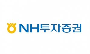 NH투자, '파생상품 부서 효율화' 인사단행