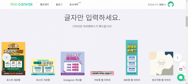 소상공인 '홍보물 제작' 꿀팁 ? 온라인 컨텐츠 편