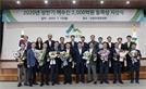 산림조합중앙회, '여수신 2,000억원 돌파상' 시상