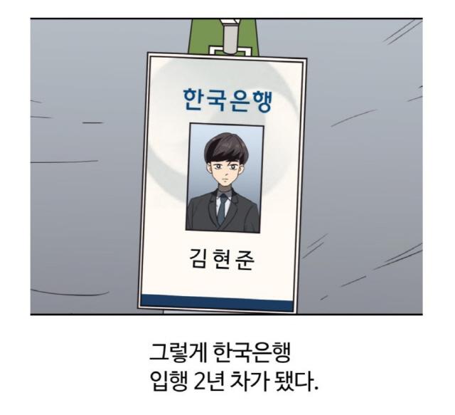 큰돈 들여 홍보 웹툰 만들었는데.. '노잼' 반응에 한은 울상