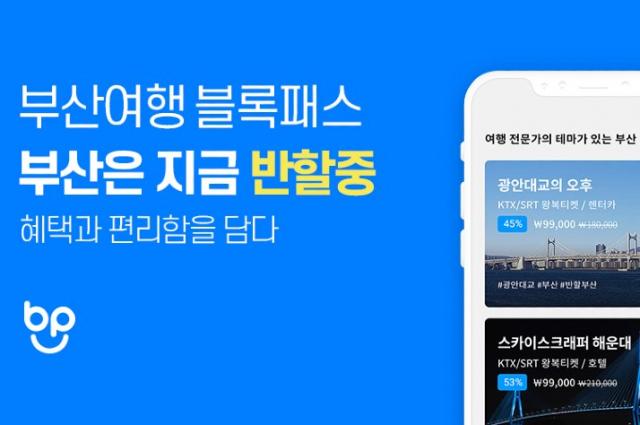 현대페이, 블록체인 기반 부산여행 앱 출시했다