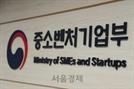 중기부, 소상공인 디지털화 지원기관 2곳 모집