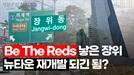 'Be the Reds' 낳은 서울 장위동...뉴타운 이슈만 '15년째' 언제쯤 재개발될까? [역지사지 EP.3]