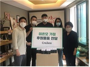 """윗상의 새 브랜드 '크레데레(CREDERE), """"미혼모 가정 응원합니다"""""""