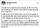 """김홍국 경기도 대변인 """"이재명'말 바꾸기'가 아닌'원칙의 확인'"""" 진화"""