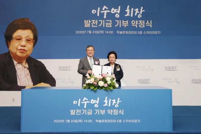 '서울경제 기자 시절이 황금기' 이수영 KAIST발전재단 이사장 과학인재 양성에 760억 내놓아