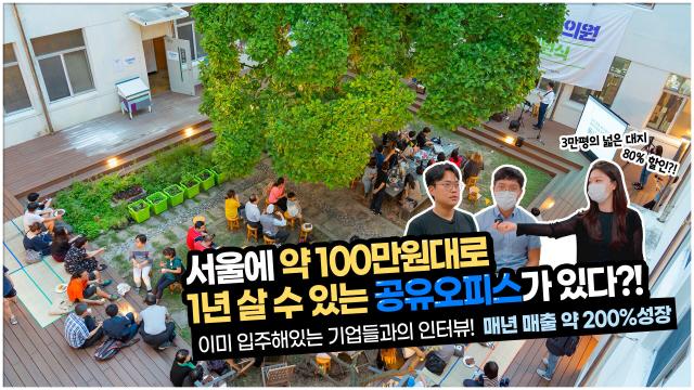 [스타트업 공간]서울혁신파크 '사회문제 해결을 고민하는 혁신가 모여라'