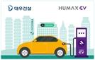 대우건설, 전기차 충전 인프라 사업 진출...휴맥스EV 지분 19.9% 매입