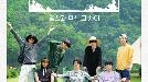 """""""숲에서 만나는 BTS"""" 새 리얼리티 '인더숲 BTS편' 다음달 19일 공개"""
