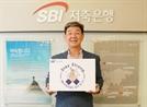 임진구 SBI저축은행 각자 대표, '스테이 스트롱' 캠페인 동참