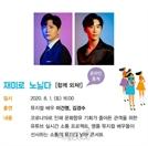 뮤지컬배우 이건명, 김경수 8월 1일 토크콘서트…유튜브 중계