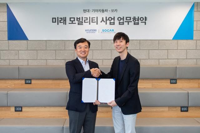 """""""데이터 중심 모빌리티 혁신 나선다""""...쏘카·현대차 맞손"""