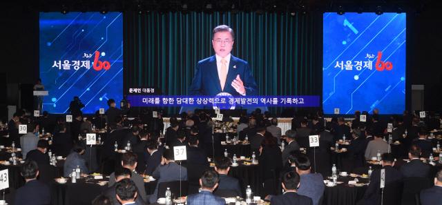 文대통령 '서울경제, 대한민국 대전환 앞장서 달라' [서울경제 창간 60주년]