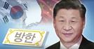 꽉 막힌 中 게임 판호, '시진핑의 선물'로 수출길 뚫릴까[오지현의 하드캐리]