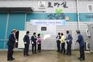 전기안전公, 전북 복지시설에 태양광 발전설비 지원