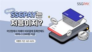 SSG페이 '바로결제 서비스'가 뜬다…매월 두 자릿수 성장세