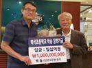 박승 전 한은 총재..모교에 10억 기부… '전재산 환원' 약속지켰다