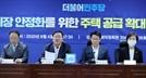 [속보] 택지확보·재건축 용적률 상향으로 15만 가구 추가 공급