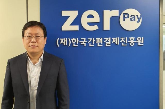 [디센터 인터뷰]이근주 한국간편결제진흥원장 '제로페이는 기본 인프라…의식주와 같은 기능'