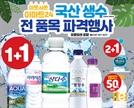 """""""삼다수 반값에 쟁여놓자""""…이마트24, 역대 최대 규모 생수 할인 행사"""