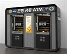 4대 은행 '공동 ATM' 첫 개시
