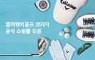 [필드소식]캘러웨이 공식 온라인 쇼핑몰 오픈