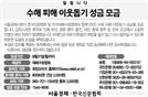 [알립니다] 수해 피해 이웃돕기 성금 모금