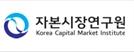 """자본연 """"회계개혁으로 2년간 감사보수 57%↑…코로나19 고려해 속도조절해야"""""""