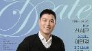 정동극장, 전석 1만원 브런치 콘서트 '양준모의 오페라 데이트' 19일 개최