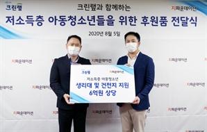크린랲, 아동·청소년 취약계층에 6억원 상당 생리대·건전지 기부