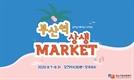 중기유통센터, '부산역 상생마켓' 개최