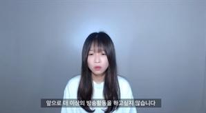 """'뒷광고' 논란, 먹방 유튜버 쯔양 """"방송활동 안하겠다, 악플에 지쳐"""""""