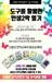 (주)커리어컨설팅, '신중년 전직전문가 1급 자격증' 교육과정 개설