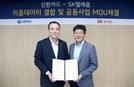 신한카드-SKT '가명정보 결합상품' 출시