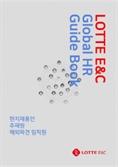 롯데건설, 글로벌 인력 관리 운영 가이드북 발간