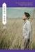 김호중, 8월 중순 자서전 '트바로티 김호중' 발간…드라마틱한 인생 이야기