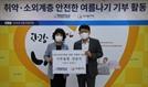 특구진흥재단, 코로나19 극복 위한 '안전나눔' 기부