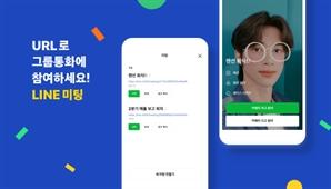 """""""URL만 있으면 500명과 그룹통화"""" 라인 미팅 출시"""
