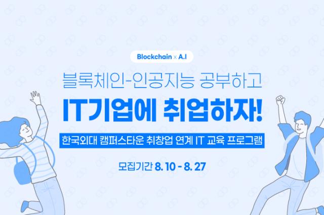 '블록체인·AI 공부하고 취업하자'...한국외대 캠퍼스타운 취창업 프로그램 참가자 모집